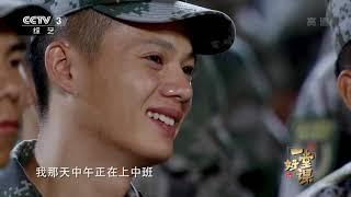 《一堂好课》 20191117| CCTV综艺