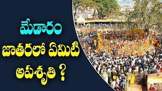 Incident Happened in Mini Medaram Jatara | ABN Telugu