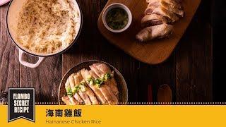 【鑄鐵鍋麵飯????】海南雞飯    Hainanese Chicken Rice