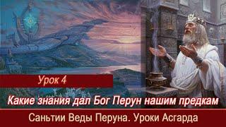 Урок 4=Саньтии Веды Перуна=Законы Рита=Анализ Саньтий=Уроки Асгарда