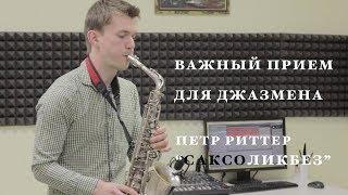 Уроки саксофона. Еще один важный джазовый прием для джазмена. Петр Риттер