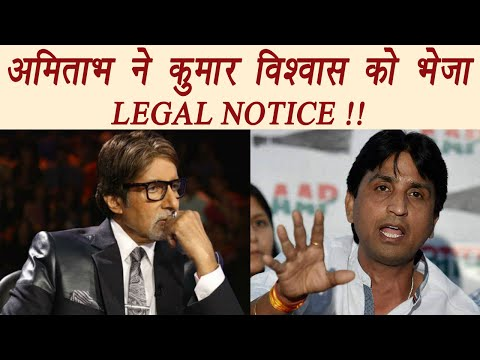 Amitabh Bachchan send LEGAL NOTICE to Kumar Vishwas; Here's Why | FilmiBeat
