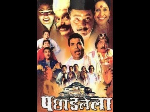 Pachadlela full marathi movie HD 720p  superhit marathi movie