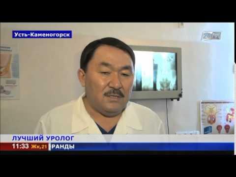 На востоке страны живет лучший региональный уролог Казахстана