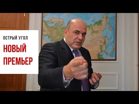От премьера Мишустина многие побегут из России