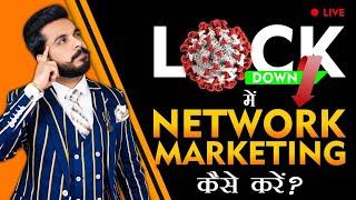 Lockdown में Network Marketing कैसे करें? । Must Watch । Corona Virus । Network Marketing