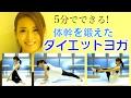 【5分でできる】ダイエットヨガで目指せ美ボディ★【MIKAYOGA#3】