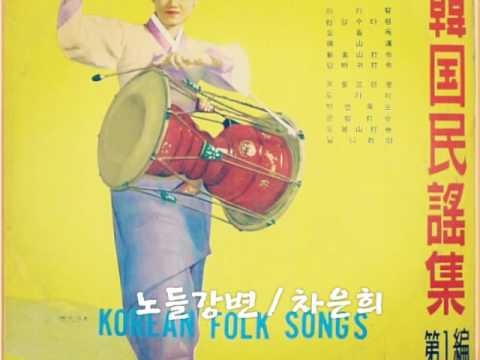 차은희노래 한국민요곡/아리랑/노들강변/도라지/가거라추억이여