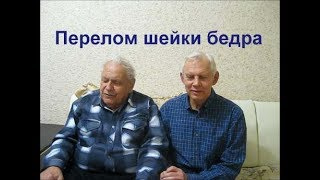 Неумывакин Перелом шейки бедра Alexander Zakurdaev