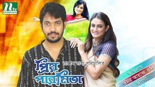 Bangla Natok Prio Peromita (প্রিয় পারমিতা)   FS Pmoe Ayaz Oni, Aporna Ghosh   Directed by Rashed Ra