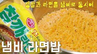 냄비 라면밥 만들기. 밥 없을 때 라면과 밥을 한 번에…