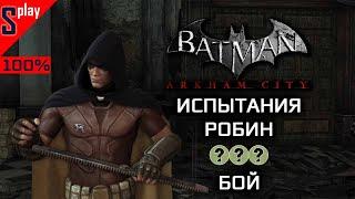 Batman Arkham City на 100% - Испытания - Робин. Бой