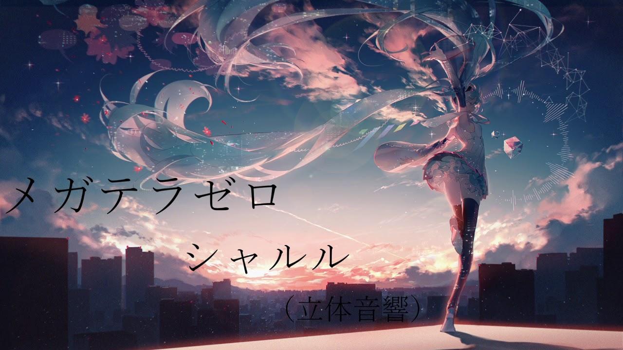 立体音響 メガテラ ゼロ Cover シャルル Youtube