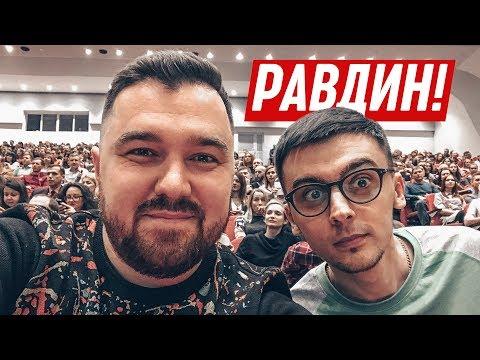 Равдин - команда КВН Так-то / шоу Однажды в России / Премьер-лига / КВН обзоры