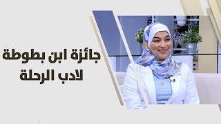 د. رشا الخطيب  - الحاصلة على جائزة ابن بطوطة لادب الرحلة
