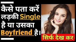 How to know if a girl is SINGLE | how to impress a girl