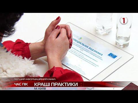 """Закарпатську міську ОТГ відзначили на Конкурсі """"Кращих практик місцевого самоврядування"""""""