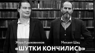 28 февраля. Михаил Шац и Жора Крыжовников. Диалоги «Открытой библиотеки»