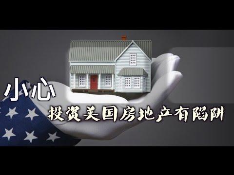 平论 | 小心,投资美国房地产有陷阱! 2017-01-10