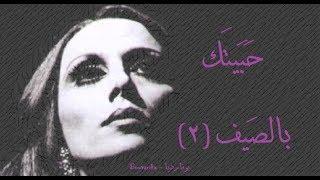 فيروز - حبيتك بالصيف (2)   (Fairouz - Habiytak bil sayf (2
