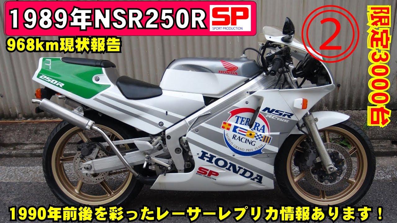 89年式NSR250R MC18 SP 968km現状報告 90年前後を彩ったレーサーレプリカMC18MC21MC28 TZR250R3XV RGV250ΓVJ22A