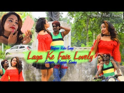 New Latest Bhojpuri HD Video Song 2017 Laga Ke Fair Lovely