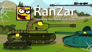 Танкомульт: Квас как Танк? Рандомные Зарисовки.(Мультик про танки по мотивам игры World of Tanks. Толстая броня, хорошая динамика и феноменальное орудие. Что еще..., 2013-10-04T13:44:07.000Z)