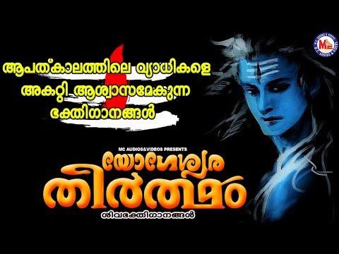 ആപത്കാലത്തിലെ-വ്യാധികൾ-അകറ്റുന്ന-ഭക്തിഗാനങ്ങൾ-|shiva-songs-|-new-devotional-songs