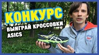 Конкурс на кроссовки Asics! + обзор беговых кроссовок Asics Gel-Sonoma! Review of running shoes!