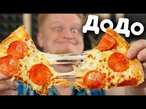 ДО-ДО пицца. По вашим запросам... Славный Обзор.