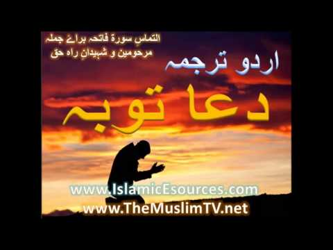 dua e qadah pdf download