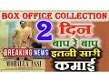 Download Mohalla Assi 2nd Day Record Breaking Box Office Collection | Sunny Deol