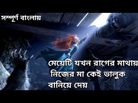 Download Brave (2012) Movie Explain  in Bangla ll Full Movie  Explain in বাংলা