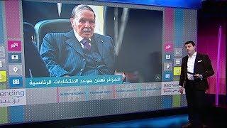 مرشح وحيد للانتخابات الرئاسية الجزائرية حتى الآن على وسائل التواصل     #بي_بي_سي_ترندينغ