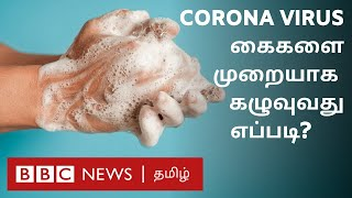 How to wash your hands properly? | கொரோனா | Covid-19 | Corona