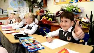 История Первого дня в школе