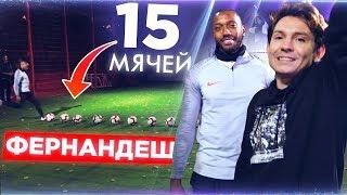 15 МЯЧЕЙ ОДНОВРЕМЕННО I МАНУ ФЕРНАНДЕШ VS 2DROTS