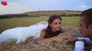 Марсель-Свадебная...Свадебный клип в стиле Love is..