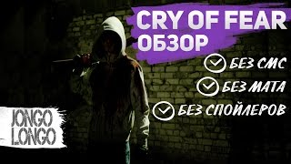 обзор на Cry of Fear