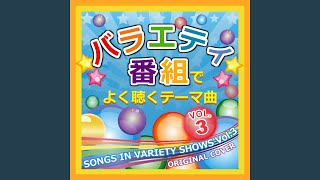 Provided to YouTube by CRIMSON TECHNOLOGY, Inc. 珍獣ハンターイモト...