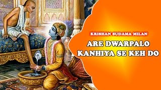Are Dwarpalo Kanhiya Se Keh Do || Popular Krishna Bhajan [Full Song] #Ambeybhakti