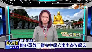 【唯心新聞92】| WXTV唯心電視台