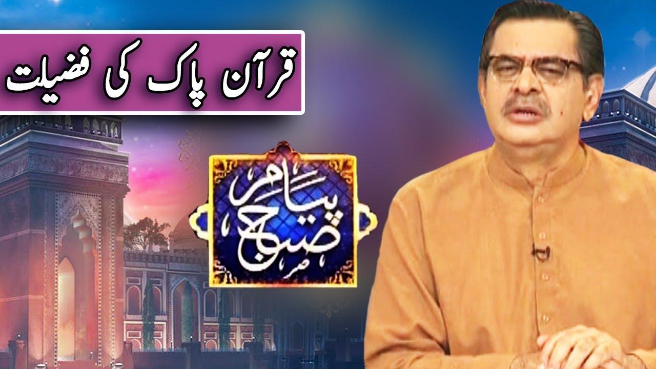 Peyam e Subh With Aneeq Ahmed | 17 October 2019 | Dunya News