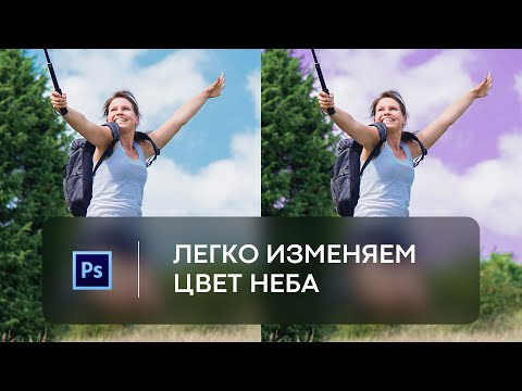 Как изменить цвет неба в Фотошоп для начинающих. Самый простой способ
