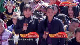 [喜上加喜]爱笑姑娘来相亲 立志投身扶贫事业传递正能量| CCTV综艺