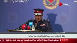 الداخلية البحرينية.. مقتل 3 مطلوبين في قضايا إرهابية أثناء فرارهم إلى إيران