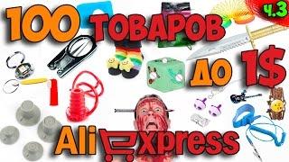 100 ИНТЕРЕСНЫХ ТОВАРОВ ДО 1$. ALIEXPRESS. ЧАСТЬ 3