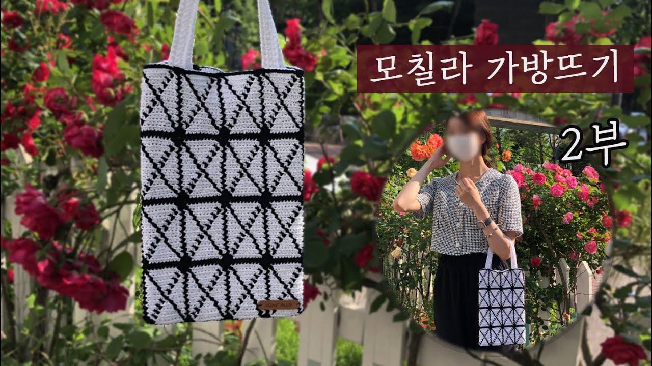 2부 모칠라 가방뜨기/ iPad 가방/ 명품가방(바오바*) 미니가방