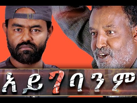 አይገባንም - Ethiopian Movie - Aygebanim Full 2015 (አይገባንም)