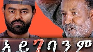 Aygebanim (Ethiopian Movie)